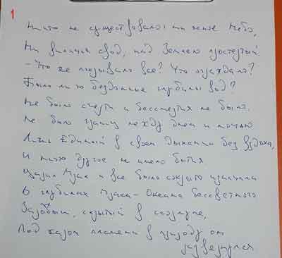 форумный анализ почерка