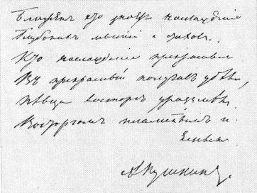 Автографы пушкина что такое проходы в монетах