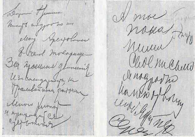 Картинки по запросу кривой почерк